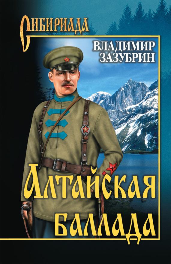 бесплатно скачать Владимир Зазубрин интересная книга
