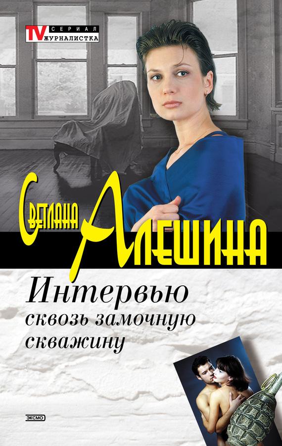 Светлана Алешина Интервью сквозь замочную скважину кинг с ветер сквозь замочную скважину