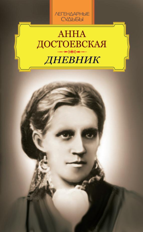 Анна Достоевская Дневник анна игнатова вектор пластилина