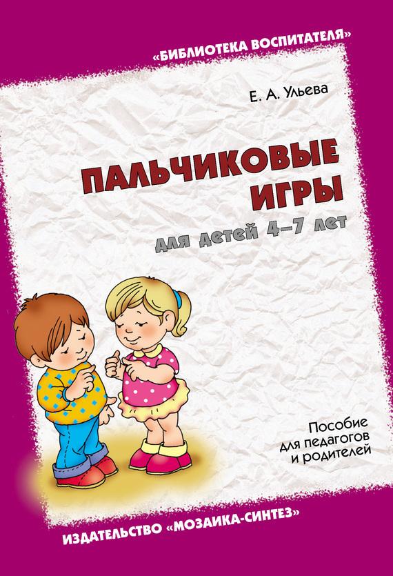 Елена Ульева Пальчиковые игры для детей 4-7 лет. Пособие для педагогов и родителей