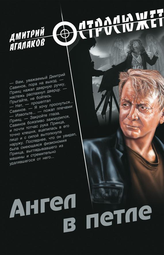 Дмитрий Агалаков