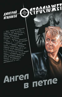 Агалаков, Дмитрий  - Ангел в петле