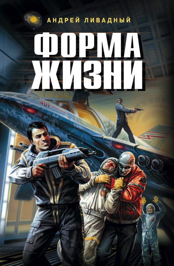 бесплатно Форма жизни Скачать Андрей Ливадный