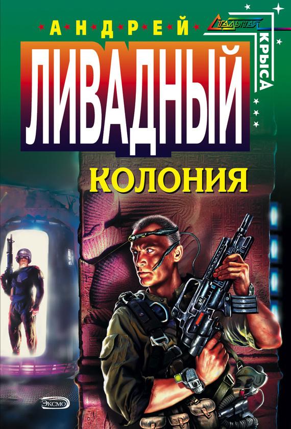 Скачать Андрей Ливадный бесплатно Колония