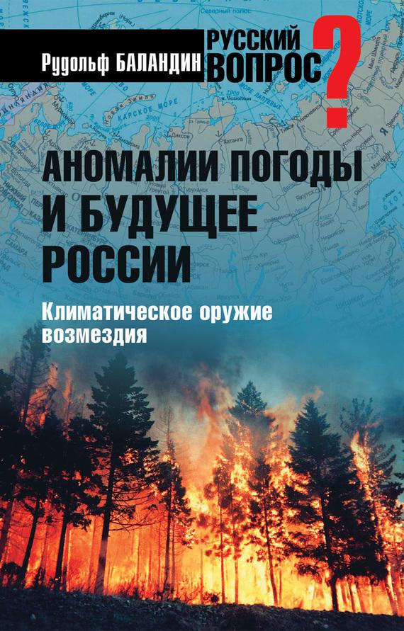 Рудольф Баландин Аномалии погоды и будущее России. Климатическое оружие возмездия климатическое оборудование