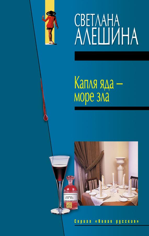 Светлана Алешина Капля яда – море зла