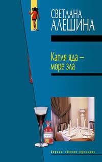 Алешина, Светлана  - Капля яда – море зла