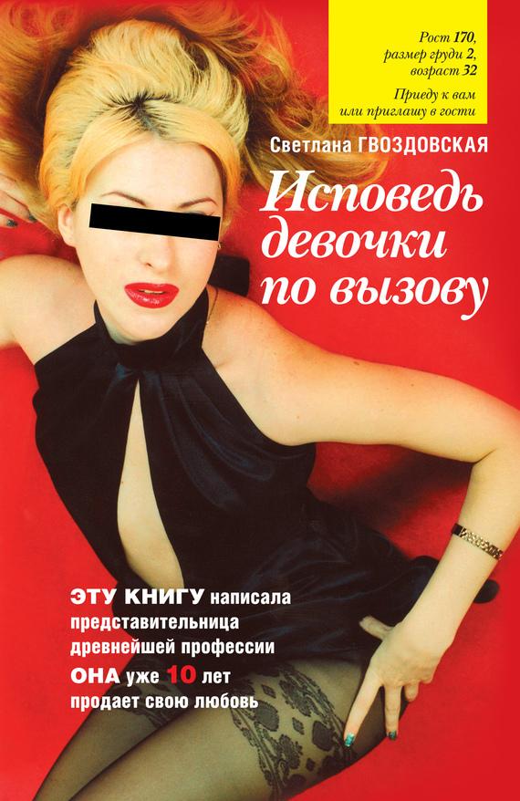 бесплатно Светлана Гвоздовская Скачать Исповедь девочки по вызову