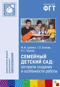 Червова, А. С.  - Семейный детский сад: алгоритм создания и особенности работы
