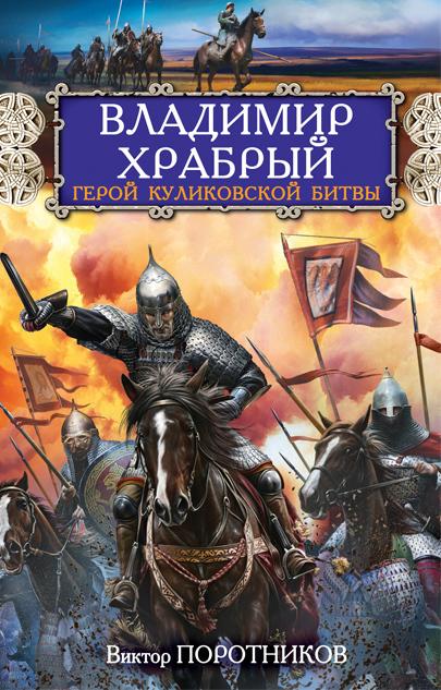 Владимир Храбрый. Герой Куликовской битвы - Виктор Поротников
