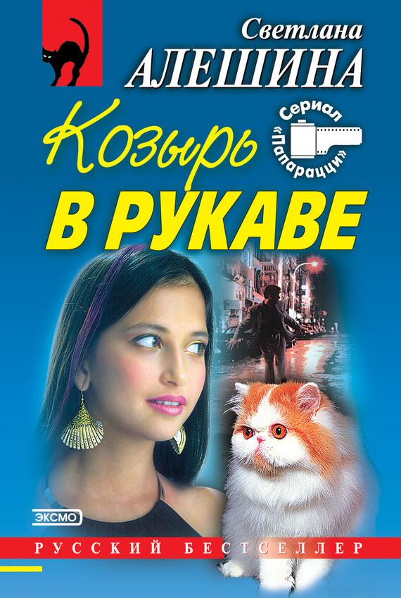 Светлана Алешина Козырь в рукаве (сборник) светлана алешина вниз тормашками