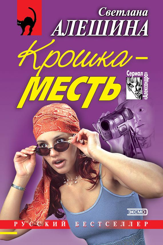 Светлана Алешина Крошка-месть (сборник) светлана алешина срочно в номер сборник