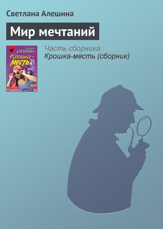 Обложка книги Мир мечтаний, автор Алешина, Светлана