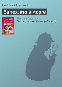 Алешина, Светлана  - За тех, кто в морге (сборник)