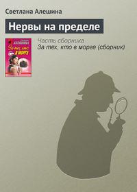 Алешина, Светлана  - Нервы на пределе