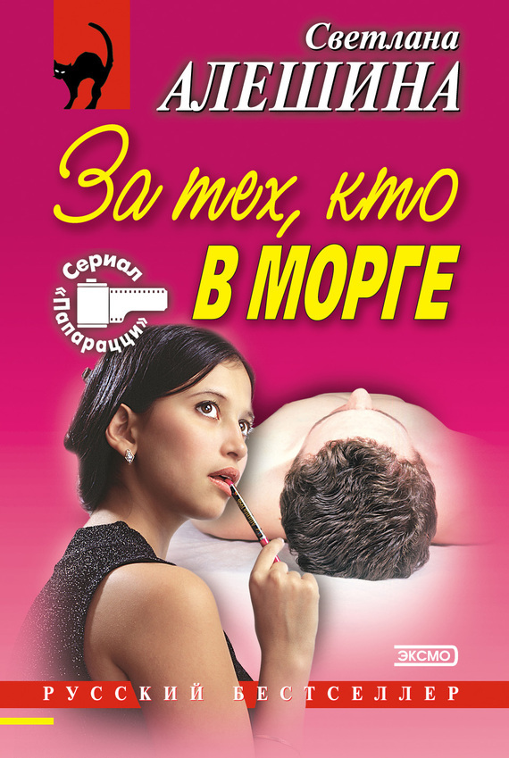 Светлана Алешина За тех, кто в морге (сборник) светлана алешина мимо кассы сборник