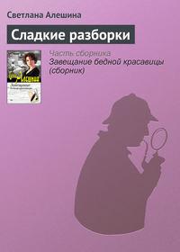 Алешина, Светлана  - Сладкие разборки