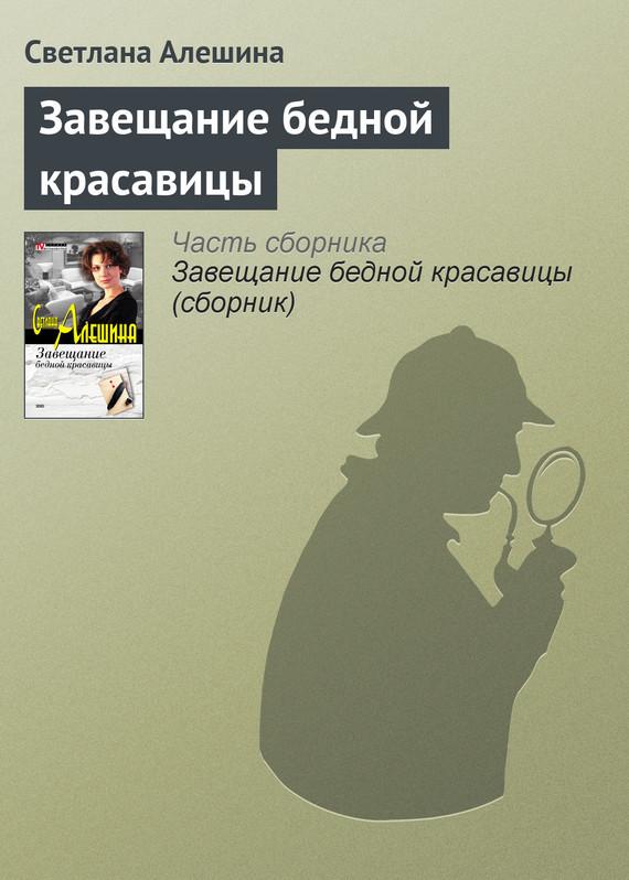 Обложка книги Завещание бедной красавицы (сборник), автор Алешина, Светлана