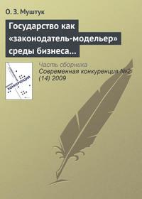 Муштук, О. З.  - Государство как «законодатель-модельер» среды бизнеса в России