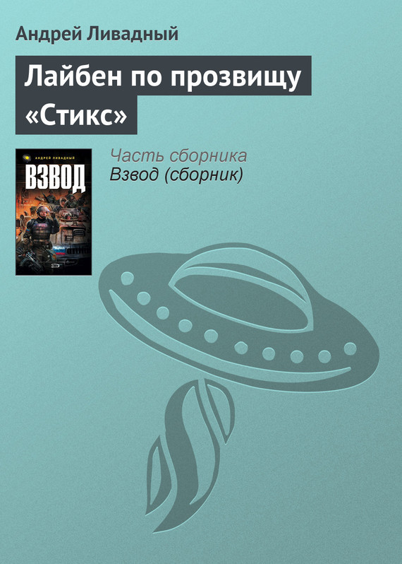 Андрей Ливадный Лайбен по прозвищу «Стикс» андрей ливадный реальное превосходство