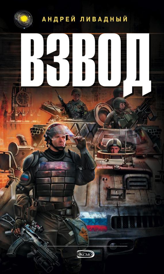 Обложка книги Монстрячий взвод, автор Пратчетт, Терри