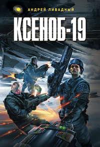 Ливадный, Андрей  - Ксеноб-19