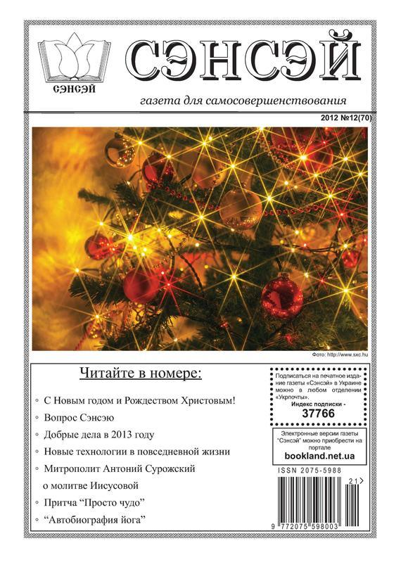 Отсутствует Сэнсэй. Газета для самосовершенствования. №12 (70) 2012 цены