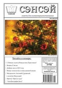 Отсутствует - Сэнсэй. Газета для самосовершенствования. №12 (70) 2012