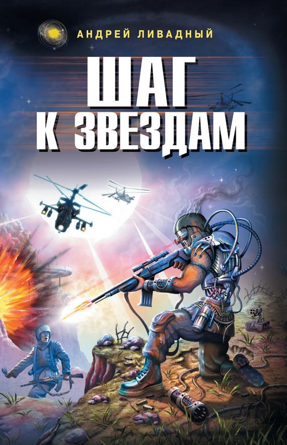 читать книгу Андрей Ливадный электронной скачивание