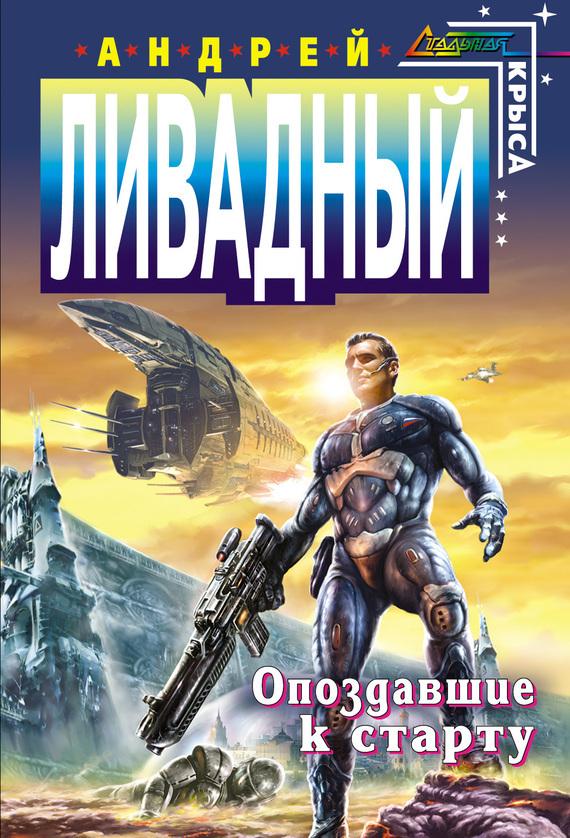 Андрей Ливадный Опоздавшие к старту андрей ливадный реальное превосходство