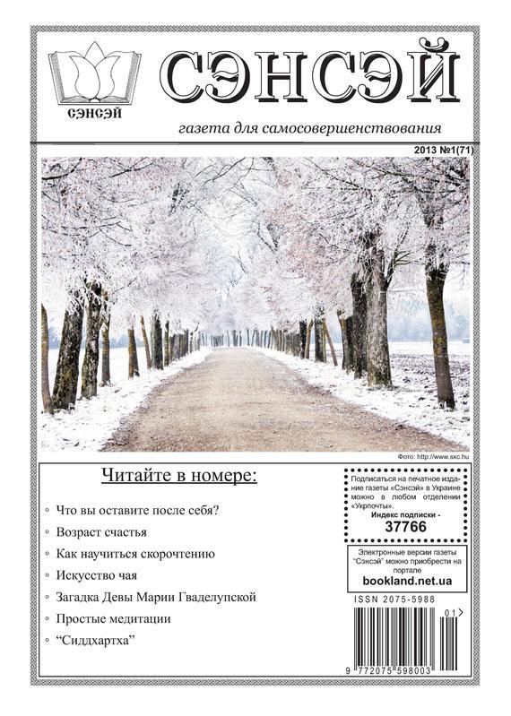 Отсутствует Сэнсэй. Газета для самосовершенствования. №01 (71) 2013 цены