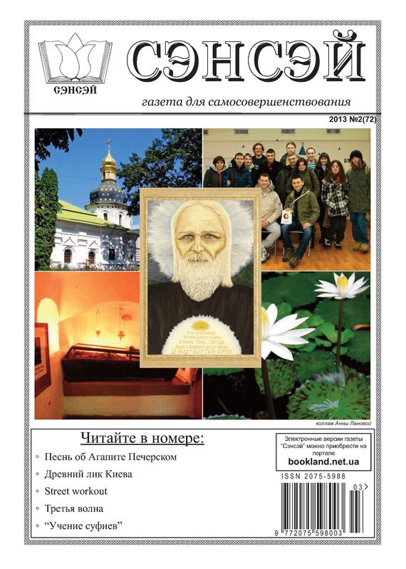 Отсутствует Сэнсэй. Газета для самосовершенствования. №02 (72) 2013 цены