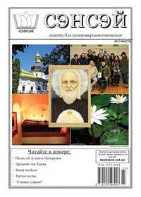 Отсутствует - Сэнсэй. Газета для самосовершенствования. №02 (72) 2013
