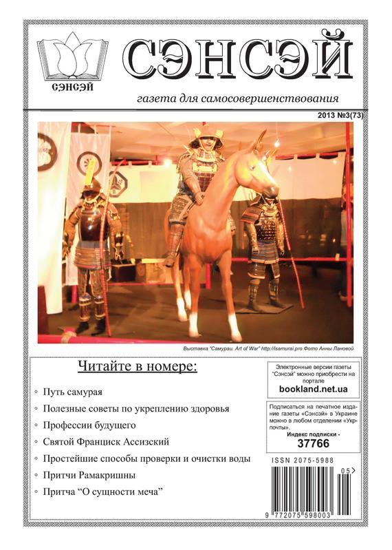 Отсутствует Сэнсэй. Газета для самосовершенствования. №03 (73) 2013 цены
