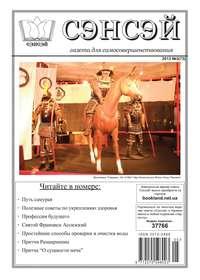 Отсутствует - Сэнсэй. Газета для самосовершенствования. №03 (73) 2013