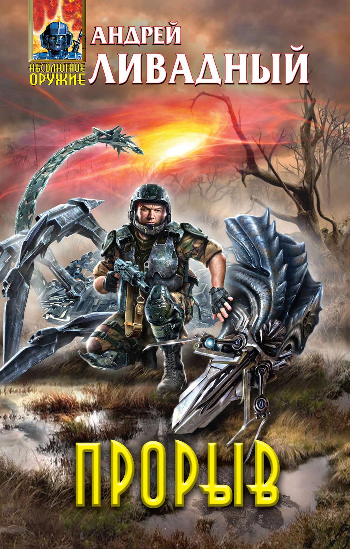 Ливадный воин с ганио скачать бесплатно fb2