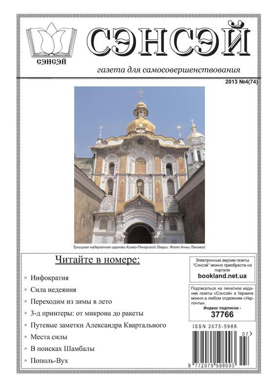 Сэнсэй. Газета для самосовершенствования. № 04 (74) 2013