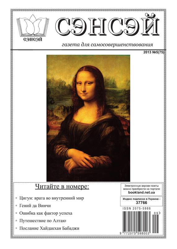 Отсутствует Сэнсэй. Газета для самосовершенствования. №05 (75) 2013 цены