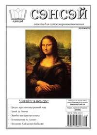 Отсутствует - Сэнсэй. Газета для самосовершенствования. №05 (75) 2013