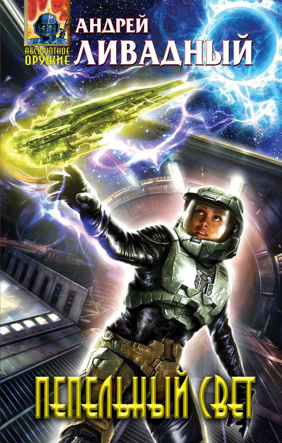 Андрей Ливадный Пепельный свет соколова л легенды экрана звезды которые не гаснут