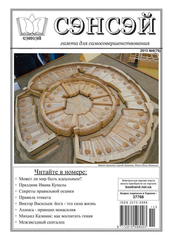 Отсутствует Сэнсэй. Газета для самосовершенствования. №06 (76) 2013 цены