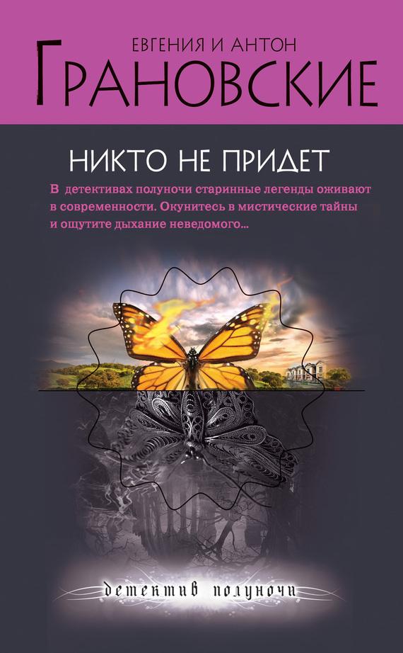 Антон Грановский Никто не придет телефон в симферополе поселок гвардейский