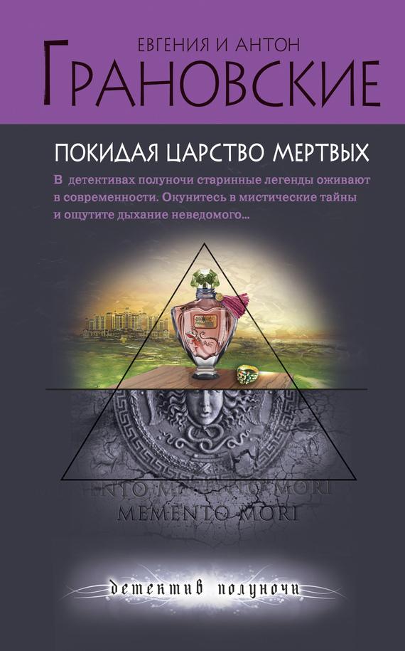 бесплатно Антон Грановский Скачать Покидая царство мертвых