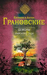 Грановский, Антон  - Демоны райского сада
