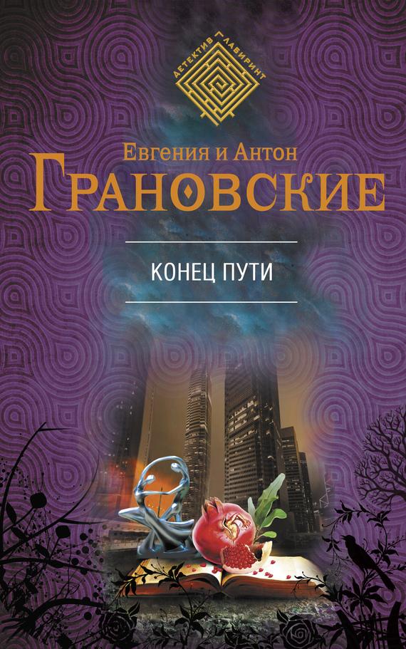 Конец пути - Антон Грановский