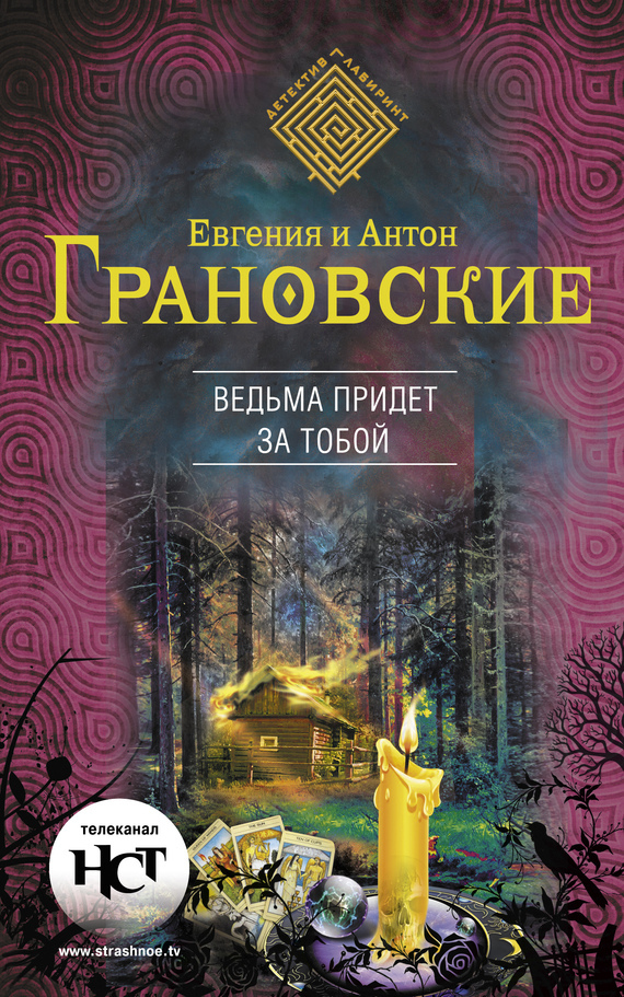 Ведьма придет за тобой - Антон Грановский