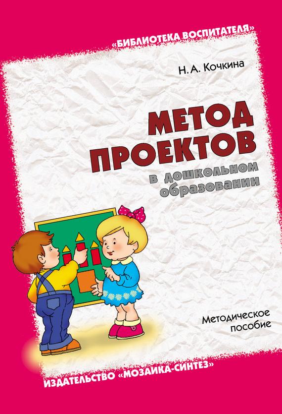Метод проектов в дошкольном образовании. Методическое пособие
