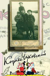 Чуковский, Корней  - Собрание сочинений. Том 1