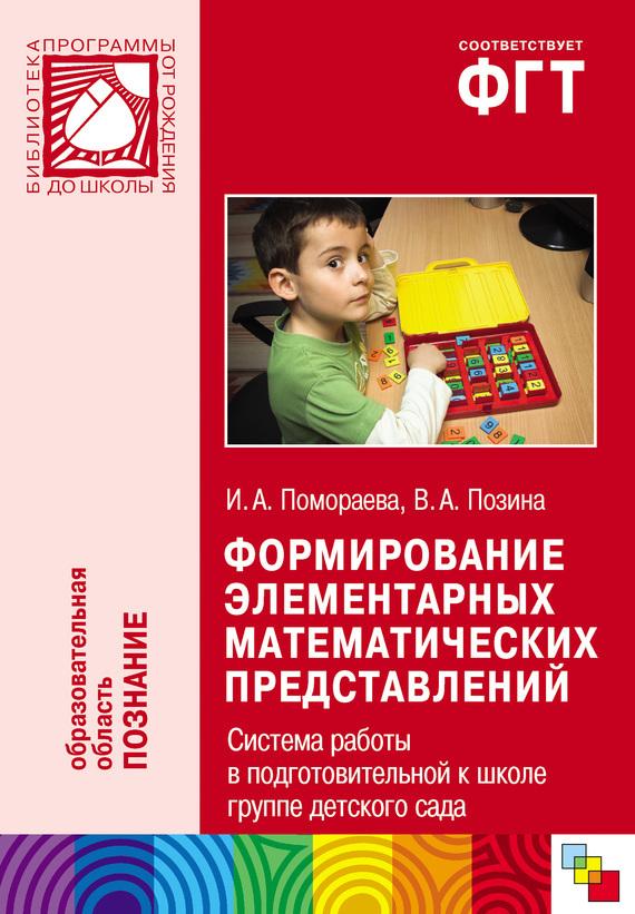 Формирование элементарных математических представлений. Система работы в подготовительной к школе группе детского сада - В. А. Позина