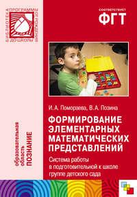 - Формирование элементарных математических представлений. Система работы в подготовительной к школе группе детского сада